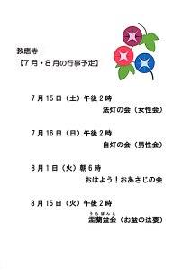 2017年7月8月の行事予定