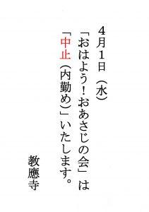 4月1日(水) 「おはよう!おあさじの会」は 「中止(内勤め)」いたします。  教應寺