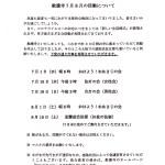 教應寺7月8月の活動について