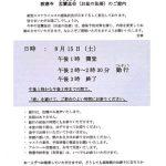 2020年 教應寺 盂蘭盆会(お盆の法要)のご案内