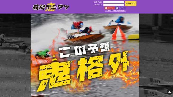 競艇予想サイト「競艇オニアツ」のトップページです。