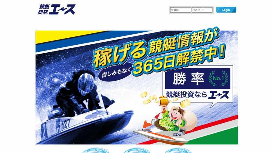 競艇予想サイト「競艇研究エース」のトップページです。