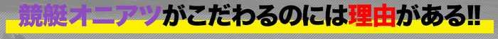 競艇予想サイト「オニアツ」のキャッチコピー画像8です。