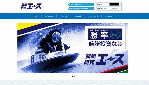 競艇予想サイト「競艇エース」のログイン画面の画像1です。