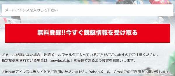 競艇予想サイト「競艇新世界」の登録手順の画像です。