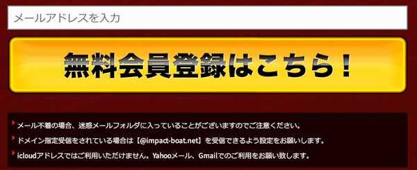 競艇予想サイト「競艇IMPACT(インパクト)」の登録手順画像1です。