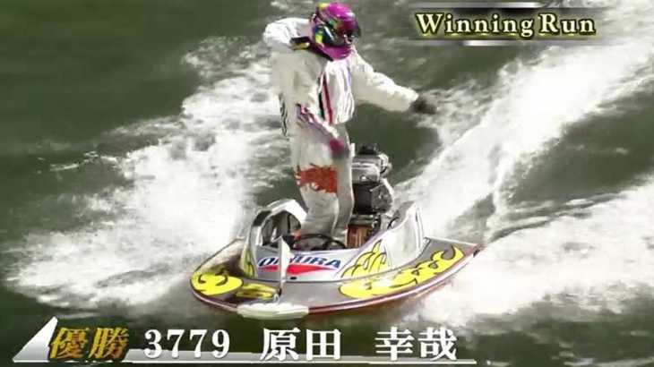 【競艇選手名鑑】原田幸哉というダンプが得意の凄腕A1ボートレーサー