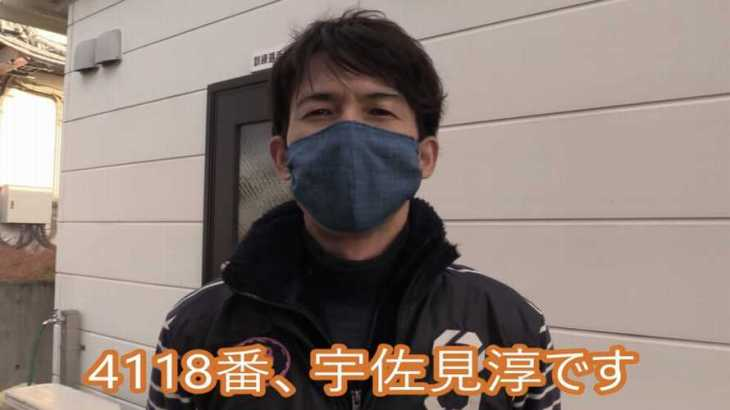 宇佐見淳選手のTOP画像です。
