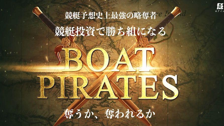 競艇予想サイト「BOAT PIRATES(ボートパイレーツ)」のTOP画像です。