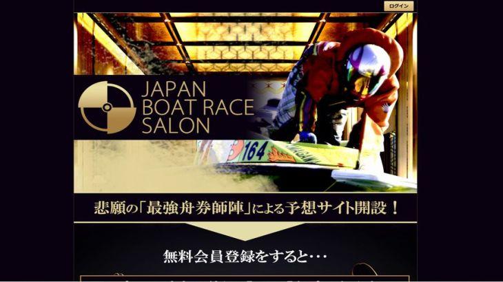 競艇予想サイト「JAPAN BOATRACE SALON(ジャパンボートレースサロン)」のTOP画像です。