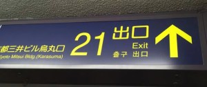 阪急烏丸駅21番出口