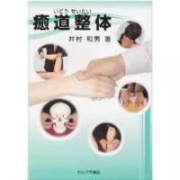 癒道整体の本