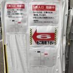 やまぞえ整体院京都烏丸三条店へ地下鉄でお越しのクライアント様へのお知らせです
