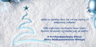 Βάσω Μπόγρη-ευχές για Χριστούγεννα
