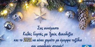 ευχετήρια κάρτα, Χριστούγεννα 2020