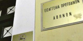 eisaggelia-protodikon-athinon-kleinei-tmima