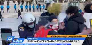 astynomiki-via-syntagma