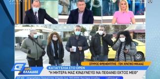 covid-gynaika-ektos-meth-open