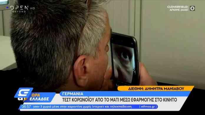 covid-test-smartphone