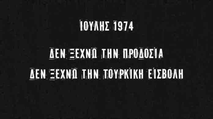 kypros-1974-pavlos-kouroupis