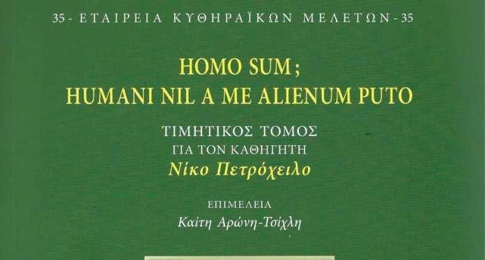 22-keimena-apo-panepistimiakous-kathigites-didaktores-kai-erevnites-gia-ta-kythira
