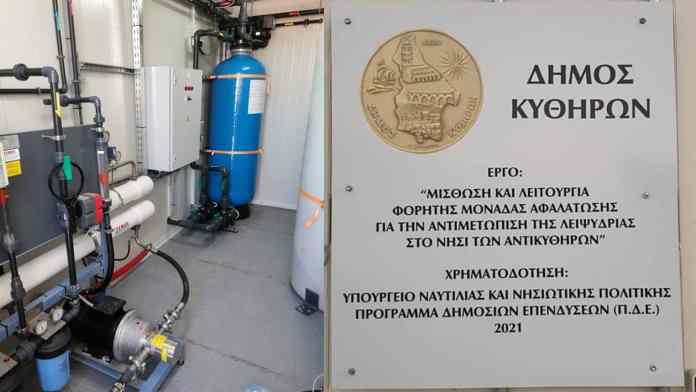 antikythira-afalatosi