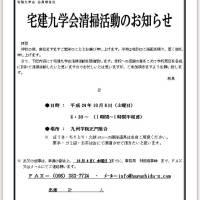 九州学院清掃活動