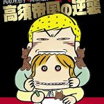 『高須帝国の逆襲』発売5日で絶版に!「フリーメイソン」の陰謀か!?