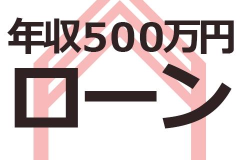 世帯年収500万の住宅ローン画像