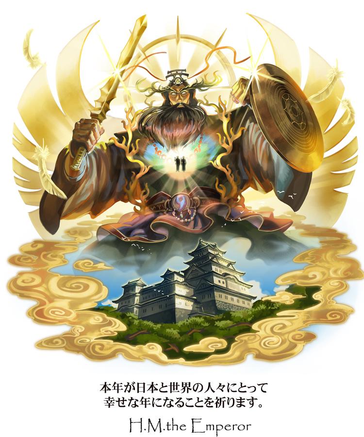 天皇陛下イラスト画像1