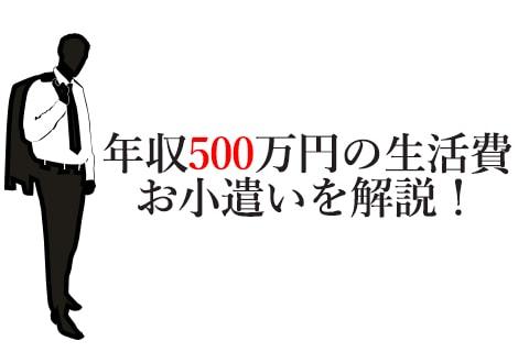 年収500万円の生活やお小遣い画像