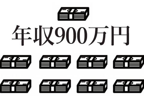 子持ち年収900万円と独身年収900万円の生活実態画像