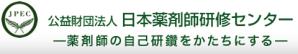 日本薬剤師研修センター