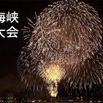 関門海峡花火大会 2019