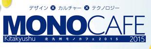 MONOCAFE2015