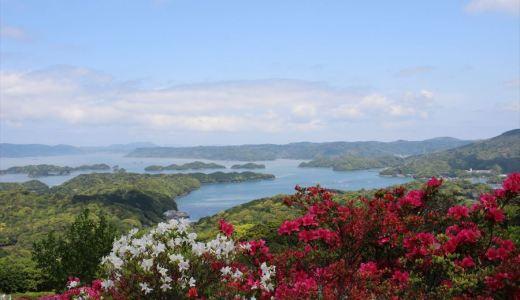 一起欣賞九十九島與杜鵑花 – 長串山杜鵑花公園