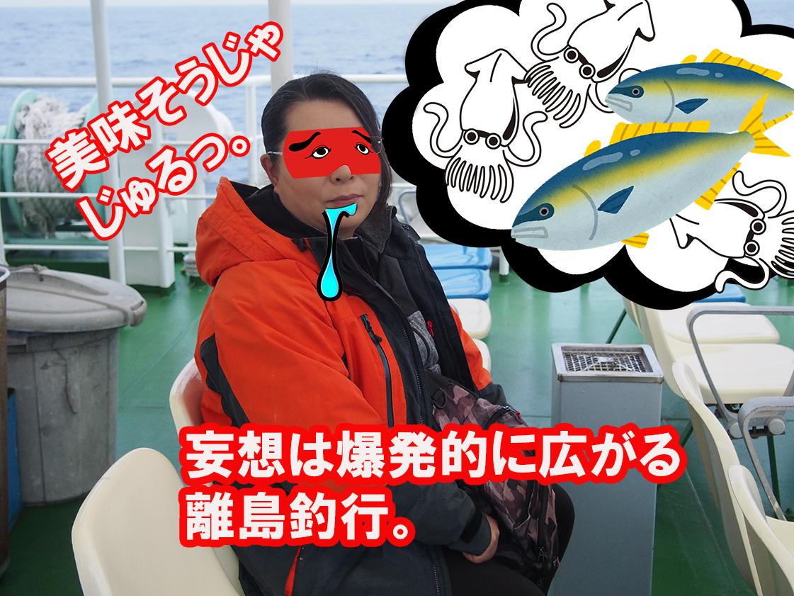 離島の波止場へ釣りに行く。その計画概要。