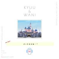 Kyuu & Wani - 迪士尼食放題!?|遊山玩水|香港Podcast