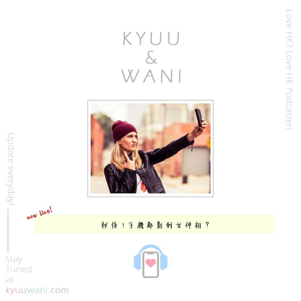 Kyuu & Wani - 秘技!手機都影到女神相? 攝影男女 香港Podcast