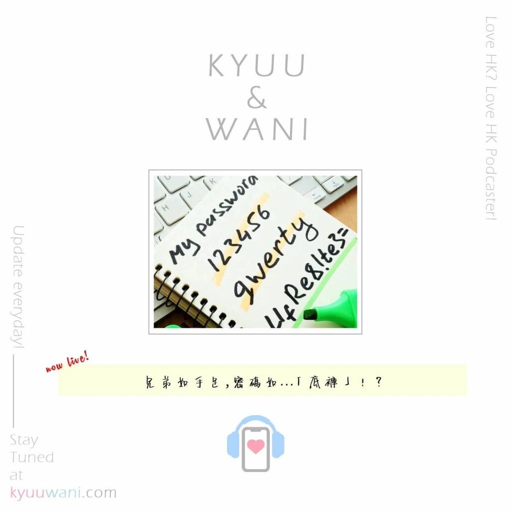 Kyuu & Wani - 兄弟如手足,密碼如...「底褲」!? 黑科技解說 香港Podcast
