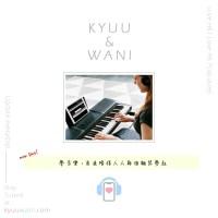 Kyuu & Wani - 學音樂:原來唔係人人都由鋼琴學起|莫札特輯|香港Podcast