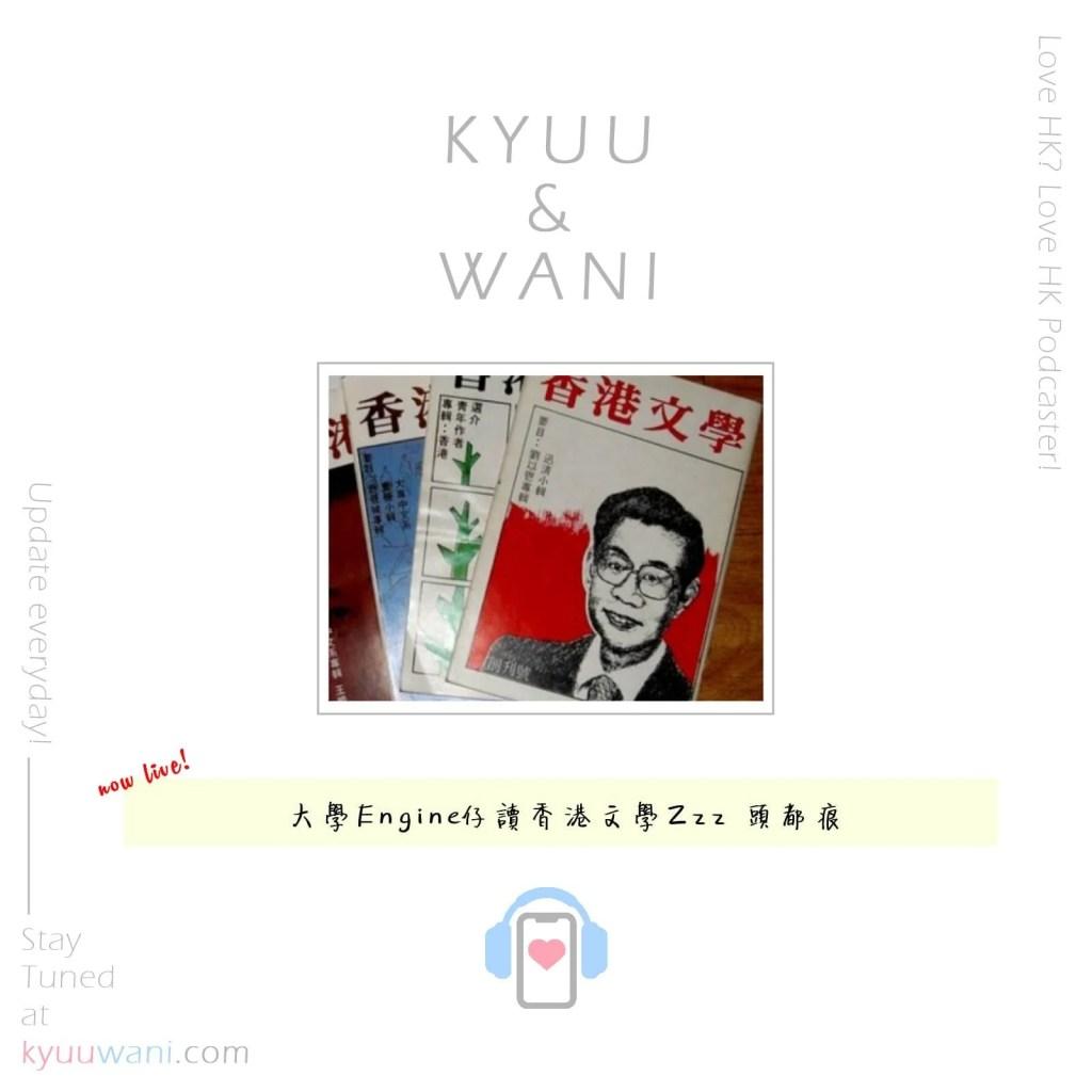 Kyuu & Wani - 如何成為一個文學家 學霸之道 香港Podcast