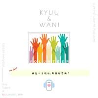 Kyuu & Wani - 做義工冇錢收,點解都要做?|KW二三事|香港Podcast