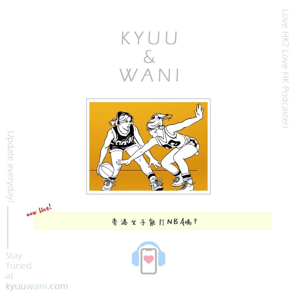 Kyuu & Wani - 香港女子能打NBA嗎? 我要Keep Fit 香港Podcast