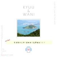 Kyuu & Wani - 香港隱世之地!邊緣南丫島歷險記(三)|遊山玩水|香港Podcast