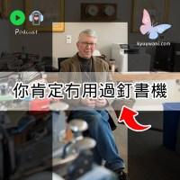 Kyuu & Wani - 你肯定冇用過釘書機!謎之釘書機揭秘 實用工具箱 香港Podcast