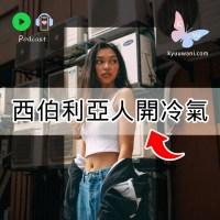 Kyuu & Wani - 西伯利亞人着羽絨開冷氣|實用工具箱|香港Podcast