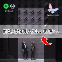 Kyuu & Wani - 約炮唔想俾人知… 但係...|黑科技解說|香港Podcast