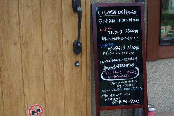 いしがみ イタリアンレストラン 2