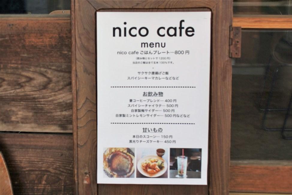 小田原 nico cafe メニュー